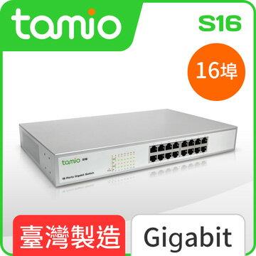 【迪特軍3C】TAMIO16埠機架式GIGA乙太網路交換器(台灣製)(TMO-S16)