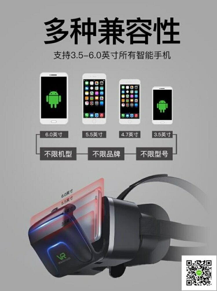 VR眼鏡手機專用3d虛擬現實rv眼睛頭戴式一體機蘋果安卓華為vivo立體 mks 清涼一夏钜惠