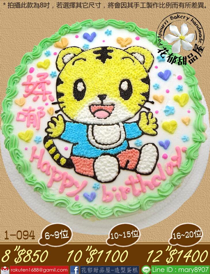 巧虎寶寶平面造型蛋糕-8吋-花郁甜品屋1094