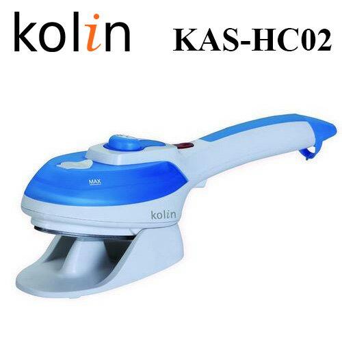 <br/><br/>  【Kolin 歌林】KAS-HC02 手持式兩用蒸氣掛燙熨斗<br/><br/>