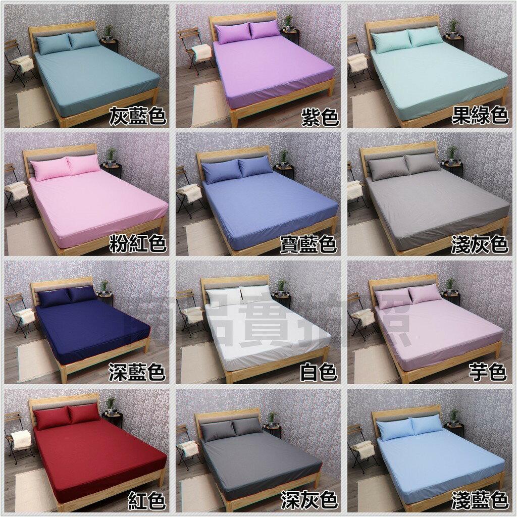 3M素色防水床包 3M專利技術處理吸濕排汗 100%防水保潔墊床包式 防水枕頭套 單人/雙人/加大/特大/床單