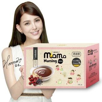 【農純鄉】昆凌代言-Mamatea 媽媽茶 經濟禮盒-14包/盒