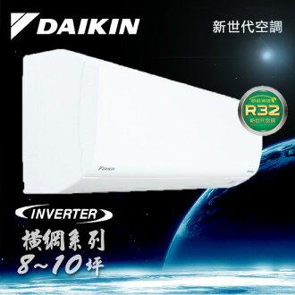 DAIKIN大金冷氣 橫綱系列 變頻冷暖 RXM50NVLT/FTXM50NVLT 含標準安裝