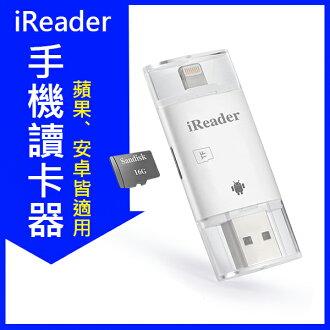 《超犀利影像》iReader iPhone Android 電腦 三合一 隨身碟 OTG iFlash iDrive 記憶卡 讀卡機 讀卡器