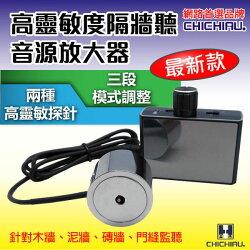 【CHICHIAU】工程級專業版高靈敏度音源放大器/隔牆監聽器/竊聽/蒐證