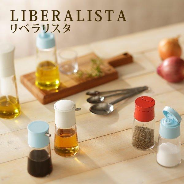 日本品牌【RISU】LIBERALISTA按壓式調味料小瓶(S)