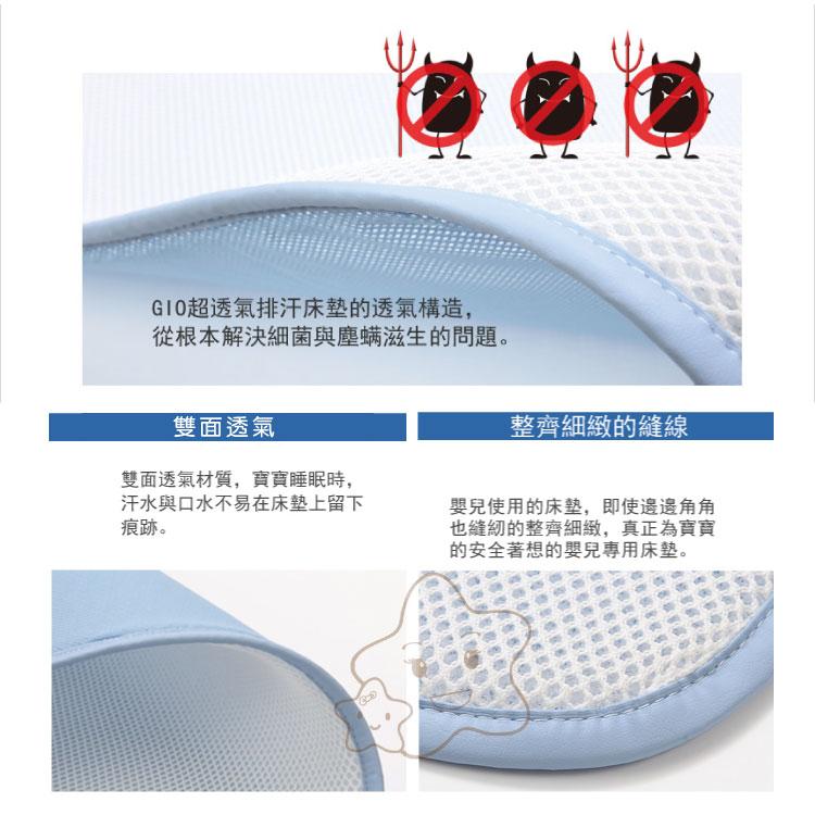 【大成婦嬰】韓國GIO Pillow 超透氣排汗嬰兒床墊(M) 四季適用 會呼吸的床墊 可水洗防蟎 1