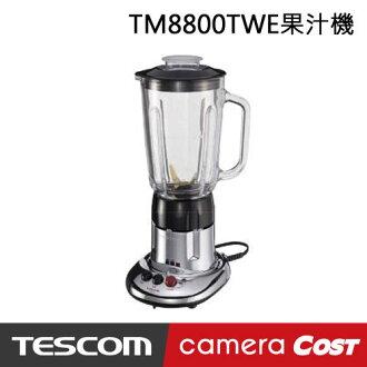 TESCOM TM8800TW 果汁機 台灣公司貨 TM8800