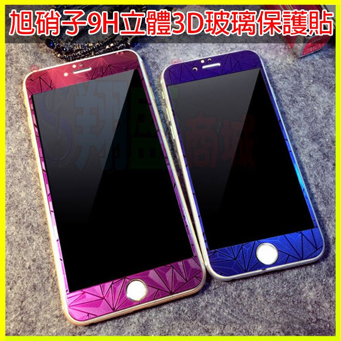 iphone6s iphone7 iphone8 plus / i7+ / i8+ / i6s 4.7吋 / 5.5吋 / 5S SE 全覆蓋3D立體鋼化貼 菱格玻璃螢幕保護貼彩膜浮雕滿版電鍍膜 非imos SGP - 限時優惠好康折扣