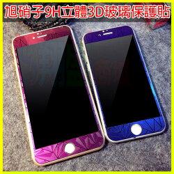 iphone6s iphone7 iphone8 plus/i7+/i8+/i6s 4.7吋/5.5吋/5S SE 全覆蓋3D立體鋼化貼 菱格玻璃螢幕保護貼彩膜浮雕滿版電鍍膜 非imos SGP