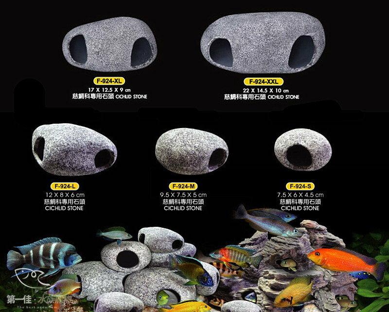 第一佳 水族寵物  雅柏UP MF精緻陶瓷系列-慈鯛 石頭  M款   繁殖、躲藏、過濾