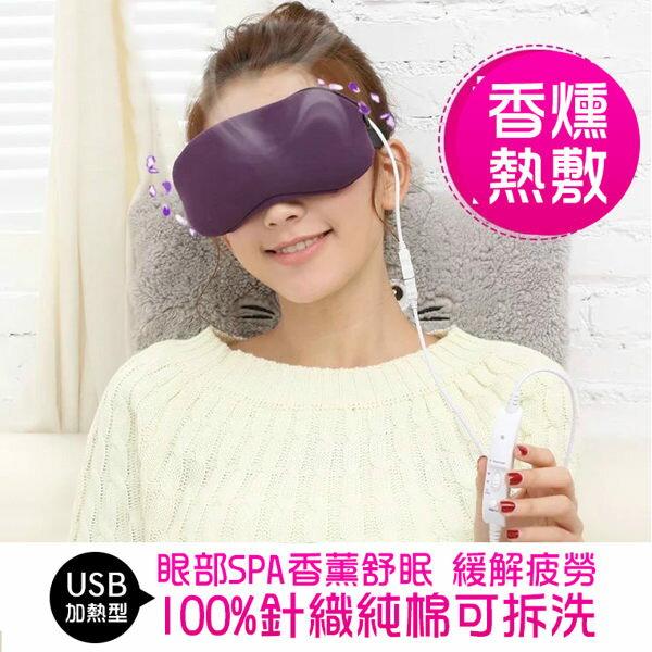 USB蒸氣薰衣草香熱眼罩