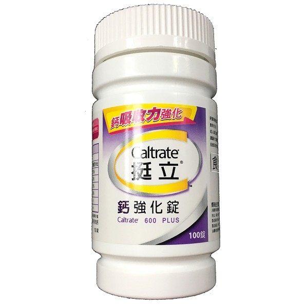 挺立 鈣強化錠 100粒/盒 裸瓶優惠價◆德瑞健康家◆