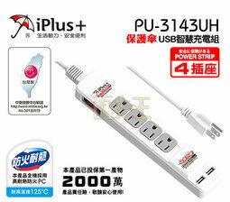 """【尋寶趣】6尺(1.8M) 保護傘 3孔4座1開關 快易充USB智慧充電組 4座單切 PU-3143UH  """" title=""""    【尋寶趣】6尺(1.8M) 保護傘 3孔4座1開關 快易充USB智慧充電組 4座單切 PU-3143UH  """"></a></p> <h2><strong><a href="""