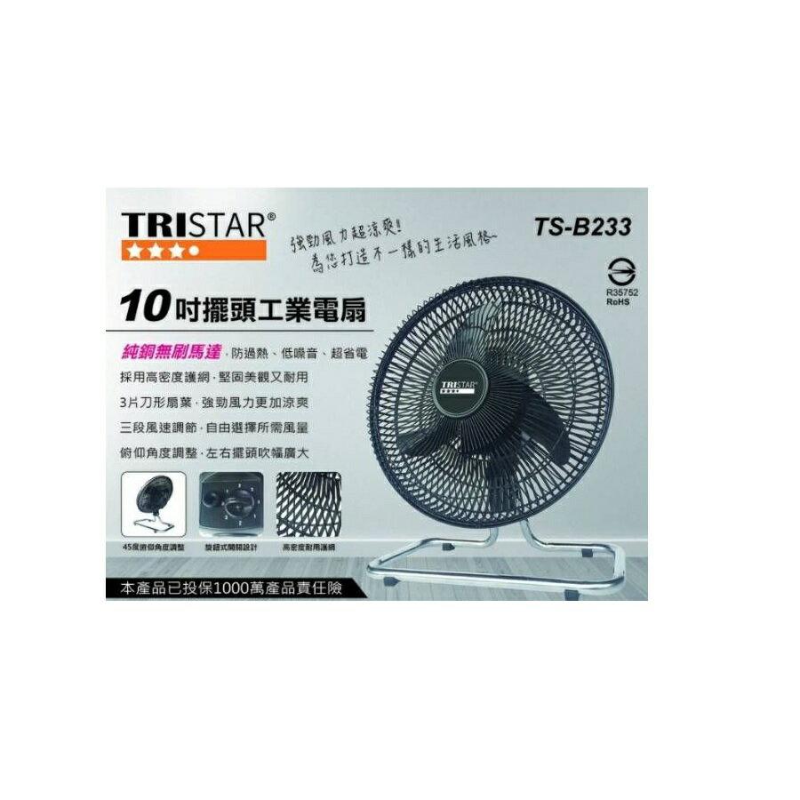 《省您錢購物網》全新~TRISTAR 10吋擺頭3段風量工業電扇風扇 (TS-B233)