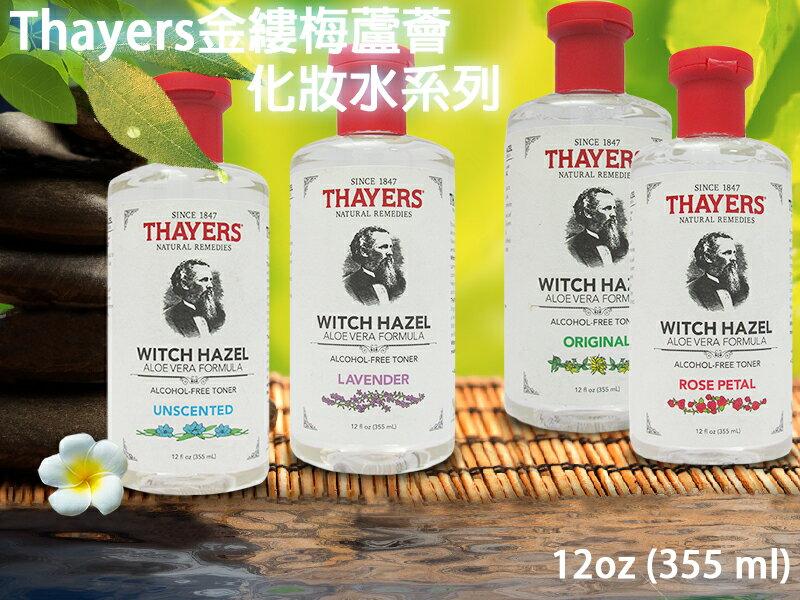 【彤彤小舖】Thayers Witch Hazel 金縷梅蘆薈化妝水系列 355ml 新款包裝 真品平行輸入
