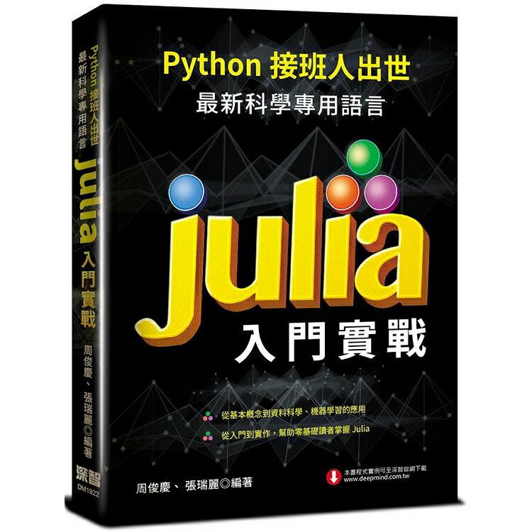 Python接班人出世:最新科學專用語言Julia入門實戰 0