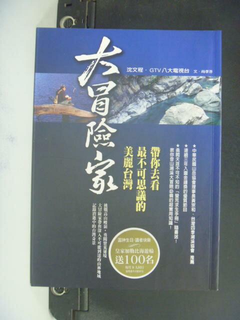 【書寶二手書T3/旅遊_LRX】大冒險家─帶你去看最不可思議的美麗台灣_沈文程