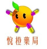 悅橙藥局網路購物網