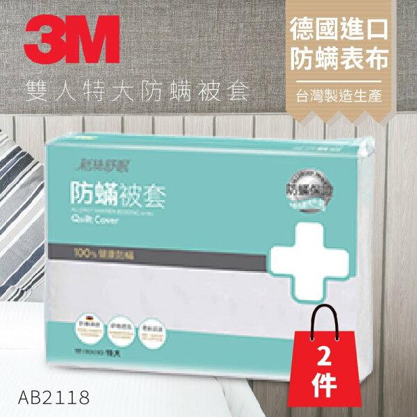 『防螨剋星』(量販兩入)3M淨呼吸防蹣寢具雙人特大棉被套AB-2118(另有單人雙人)枕套被套床包套