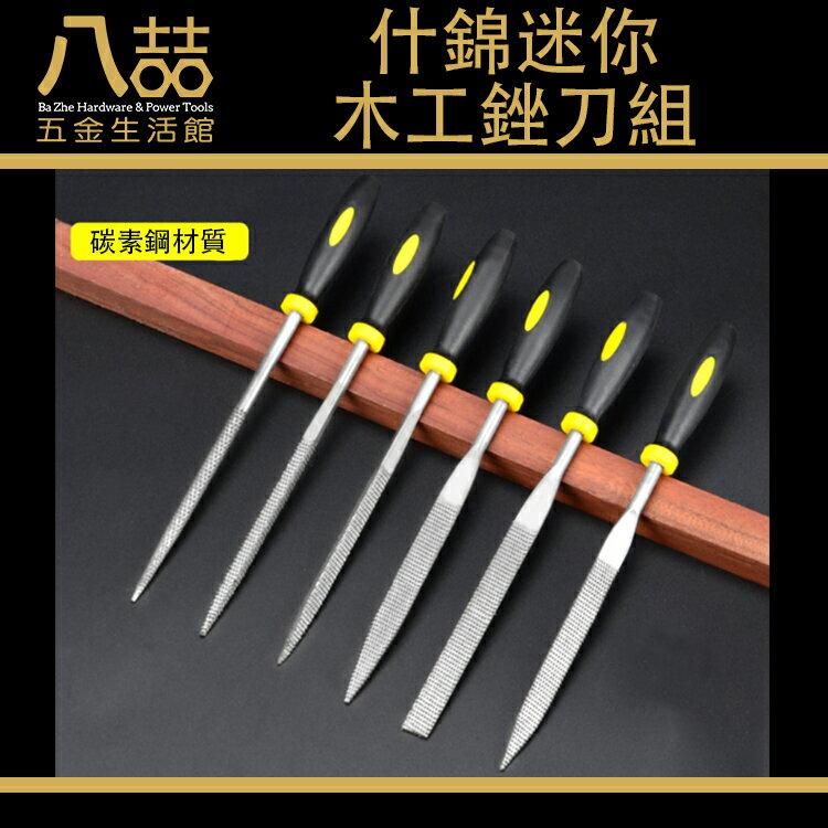什錦迷你木工銼刀六件套 木工銼刀 銼刀 工具 什錦銼刀 整形銼 金屬銼 小銼刀 整形銼 除鏽 修邊
