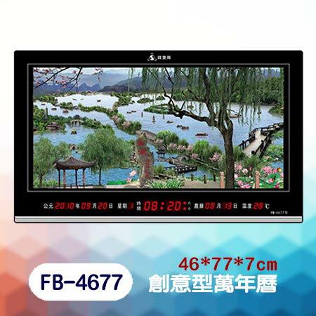鋒寶 LED 電腦萬年曆 電子日曆 鬧鐘 電子鐘 FB-4677型 西湖