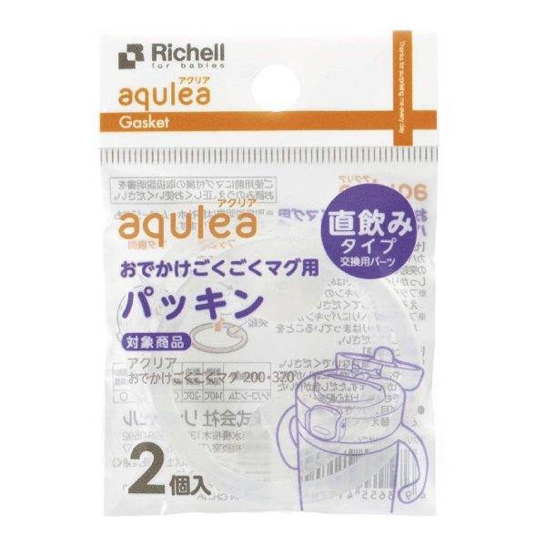 Richell利其爾LC直飲杯墊圈(2入)『121婦嬰用品館』