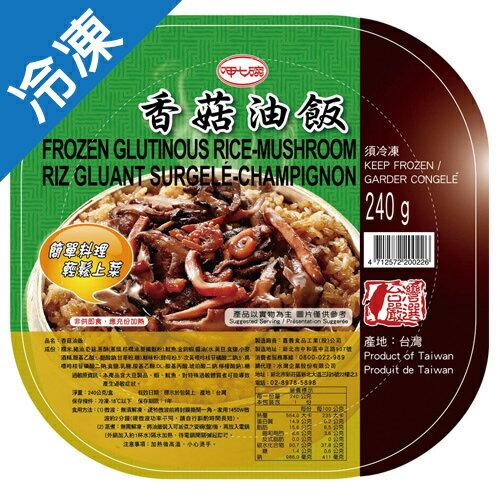 呷七碗香菇油飯240G盒【愛買冷凍】