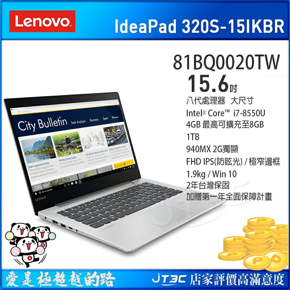【點數最高16%】Lenovo 聯想 320s 15IKBR 81BQ0020TW (i7-8550U/4G/1TB/940MX 2G獨顯/W10/15.6FHD)筆記型電腦《附原廠電腦包》《全新原廠..