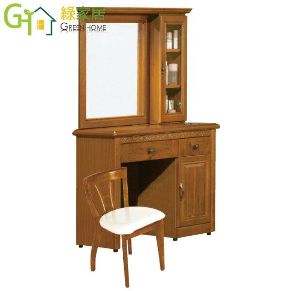 【綠家居】雅可納樟木紋3.5尺實木化妝鏡台組合(含化妝椅)