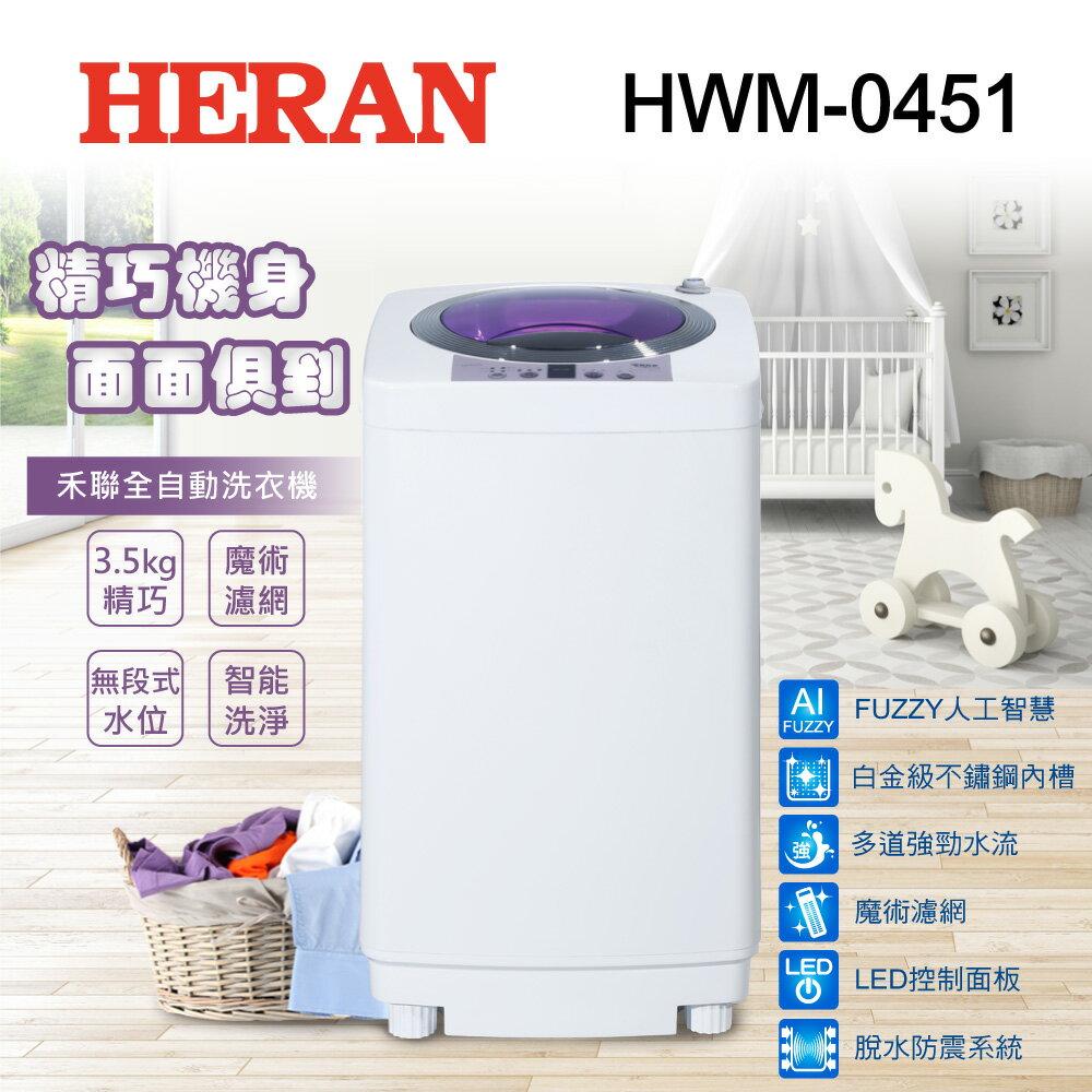【HERAN 禾聯】3.5kg 輕巧全自動洗衣機 (HWM-0451)