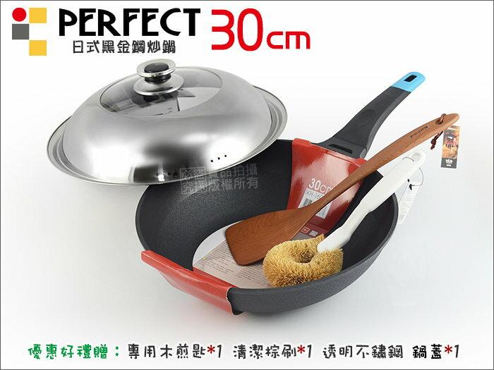 快樂屋♪《配件組》理想牌 PERFECT 日式黑金鋼炒鍋 30cm 深型 電磁爐適用(保證不沾鍋效果優於不鏽鋼鍋.又稱小黑鍋)