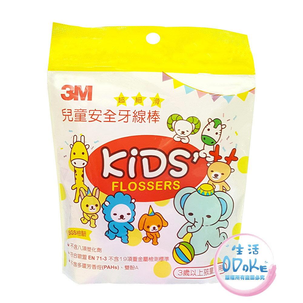 3M兒童安全牙線棒 38支入/包 保證公司貨 超細滑 牙齒清潔 台灣製造 家庭必備 SGS檢驗【生活ODOKE】