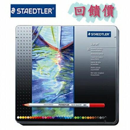 施德樓 MS125M36 金鑽水彩色鉛組36色入   盒