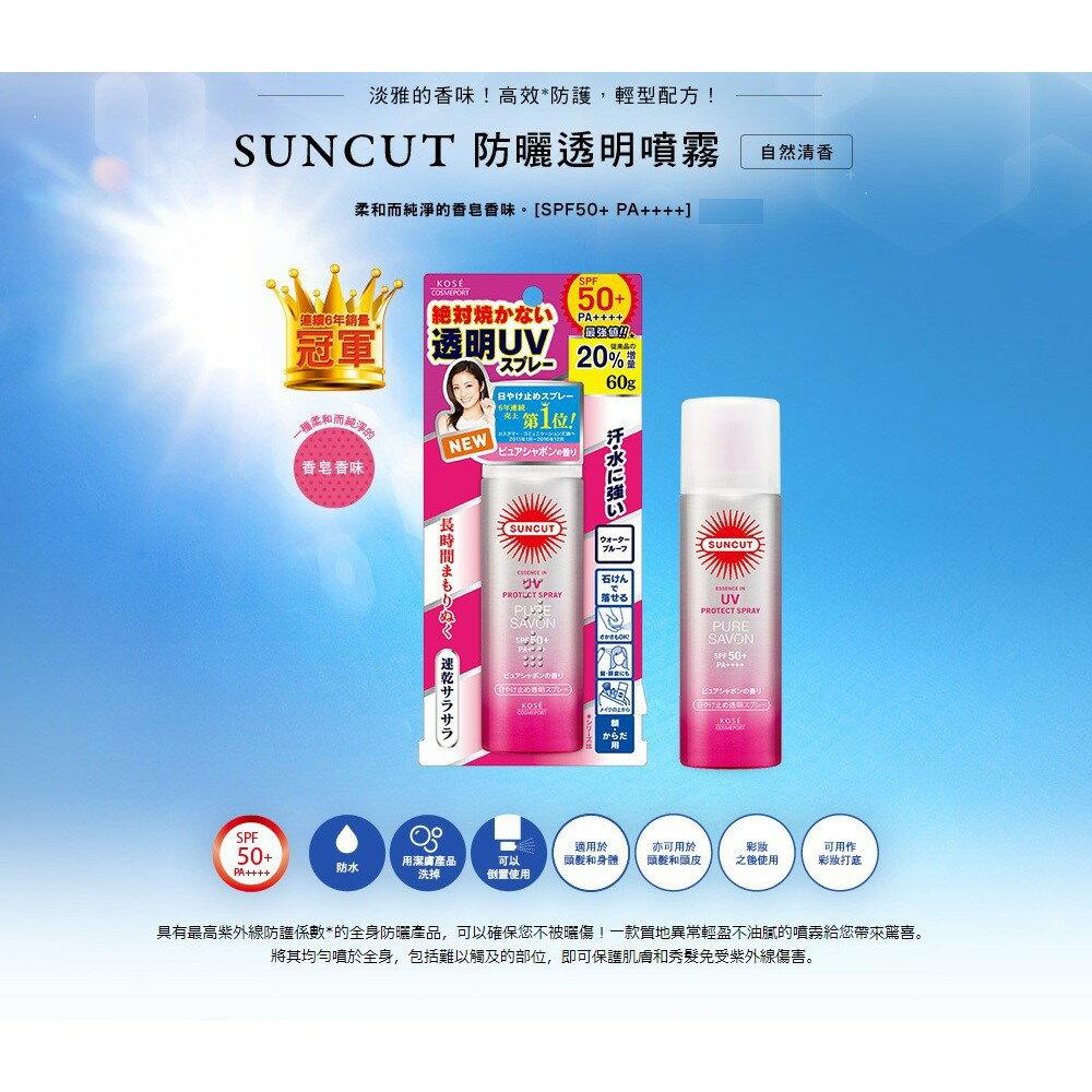 (小資族購物站) KOSE高絲 SUNCUT UV曬可皙 高效防曬噴霧 純淨皂香 清漾花果 50g 2
