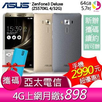 華碩ASUS ZenFone3 Deluxe(ZS570KL 4/32G)攜碼至亞太 4G 上網月繳 $898 手機2990元【贈空壓氣墊殼+Q Style7800行動/移動電源】