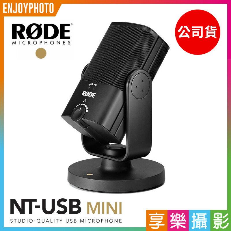[享樂攝影]羅德Rode NT-USB Mini 輕巧版 電容式麥克風/錄音室等級麥克風 電腦遊戲實況/直播/唱歌錄音 公司貨