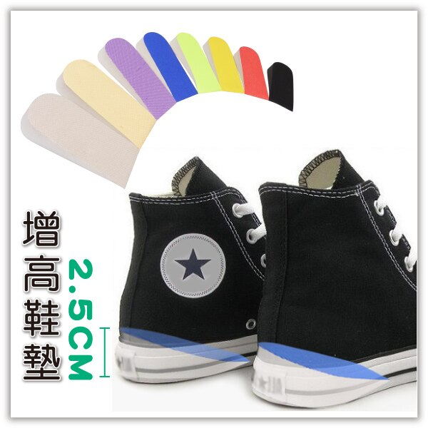 【aife life】2.5cm海綿增高鞋墊/內增高/2.5公分/彩色 馬卡龍/隱形鞋墊/後腳跟墊/可搭帆布鞋 靴子