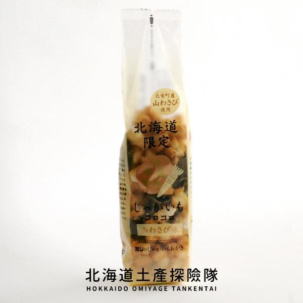 「日本直送美食」[HORI] 馬鈴薯小米菓 (山山葵) ~ 北海道土產探險隊~ 2