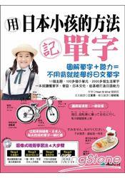 用日本小孩的方法記單字:圖解單字+聽力,不用背就能學好日文單字!!(附日語、中文對照MP3) 0