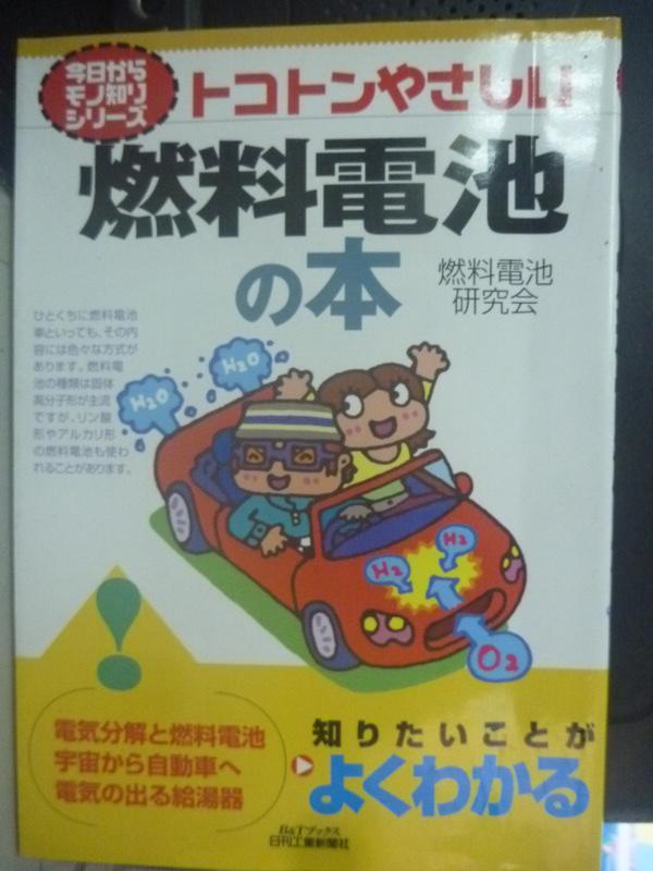 【書寶二手書T7/原文書_LOE】燃料電池本 _日文書_燃料電池研究?編