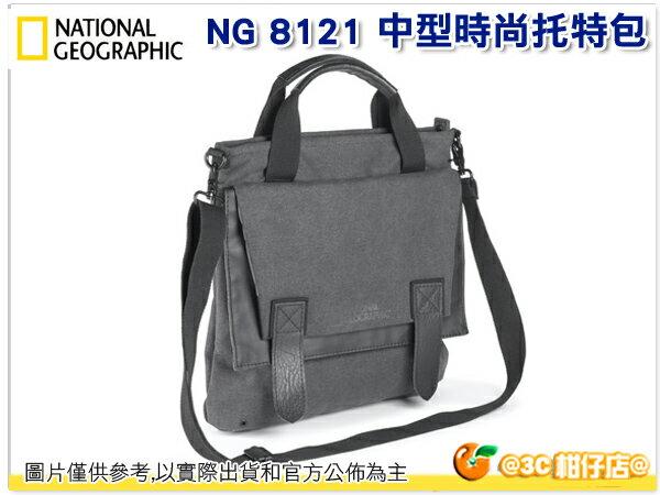國家地理 National Geographic NG W8121 NGW8121 都會潮流系列 中型時尚托特包 相機包 攝影包 肩背包 公司貨
