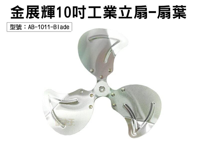 【尋寶趣】金展輝10吋工業立扇-扇葉 電風扇葉 電扇配件 風力強 適用AB-1010 台灣製 AB-1011-Blade 7