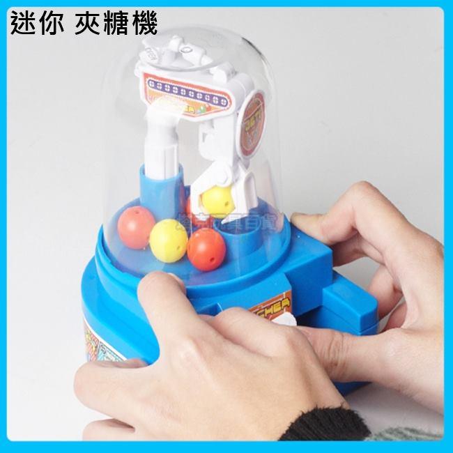 551糖果機 抓物夾糖果機 (小號)糖果機 迷你夾糖果機 抓糖果機 手動版夾糖果 糖果罐 【塔克】