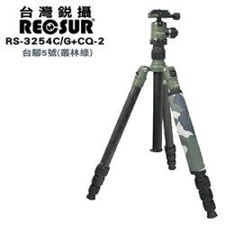 [滿3千,10%點數回饋]【RECSUR】銳攝台腳5號軍綠色三腳架RS-3254C/G+CQ-2 公司貨