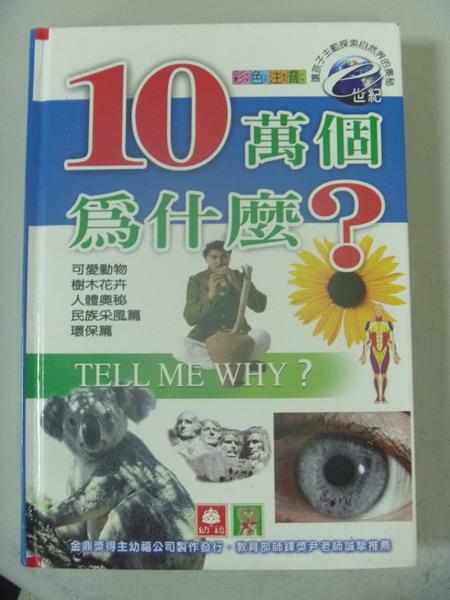 【書寶二手書T7/兒童文學_IRO】e世紀10萬個為什麼_書側藍