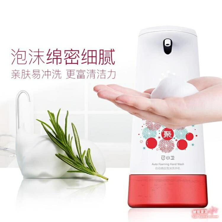 自動感應洗手機泡沫洗手機套裝皂液器洗手液機兒童消毒皂液盒凱斯盾數位3C 交換禮物 送禮