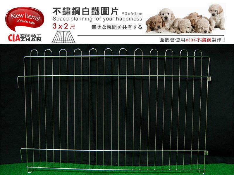 ?空間特工? IRIS式 不銹鋼圍籠(3尺x2尺) 純#304白鐵 不鏽鋼白鐵圍欄 護欄 柵欄 寵物 圍片 狗屋