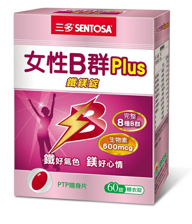 三多女性B群Plus鐵鎂錠60錠