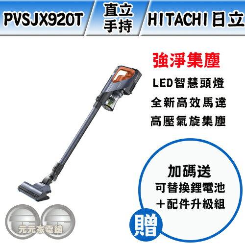 HITACHI 日立 直立/手持兩用無線吸塵器 PVSJX920T